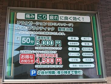 施術料金のイメージ