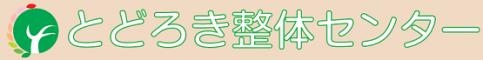 川崎市中原区の整体 とどろき整体センター 腰痛 肩こり 首痛 骨盤矯正